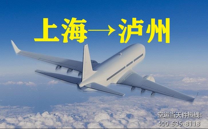 上海到泸州千亿体育下载