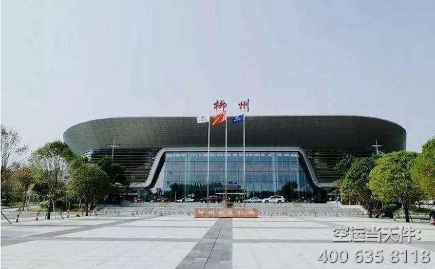 北京到柳州千亿体育下载