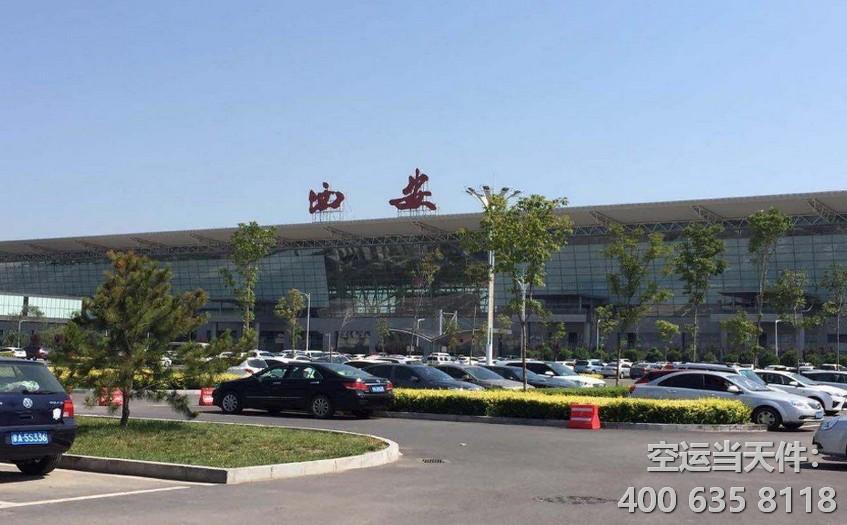 西安机场千亿体育下载价格表