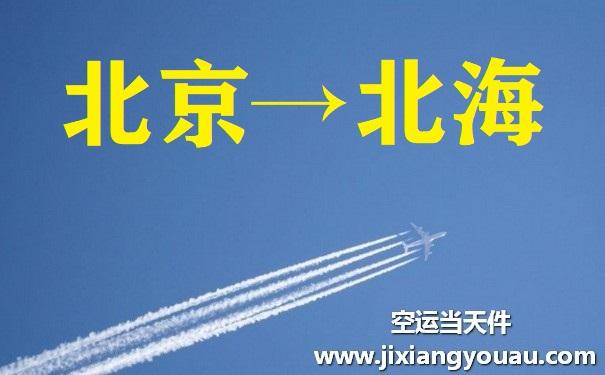 北京到北海千亿体育下载