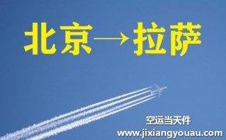 北京到拉萨千亿体育下载