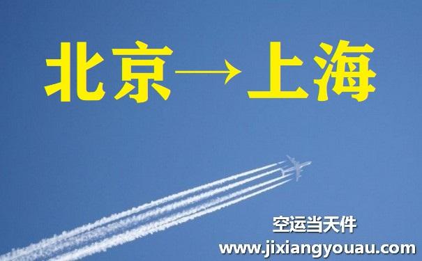 北京到上海千亿体育下载