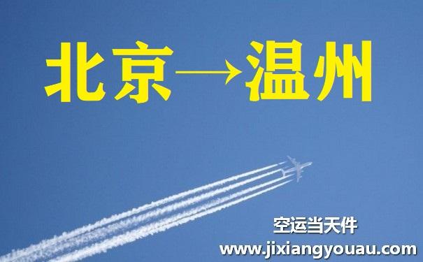 北京到温州千亿体育下载