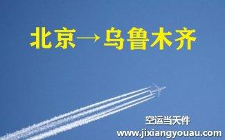 北京到乌鲁木齐千亿体育下载
