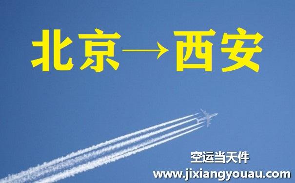 北京到西安千亿体育下载