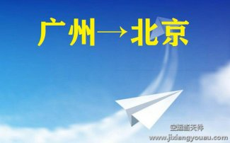 广州到北京千亿体育下载